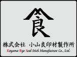 株式会社小山良印材製作所
