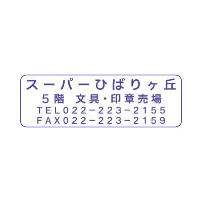 Xスタンパー 角型印 2060号 印影サンプル Aタイプ